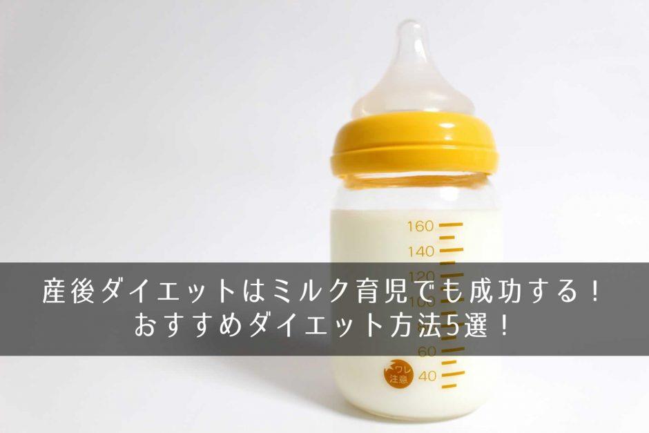 産後ダイエットはミルク育児でも成功する!おすすめダイエット方法5選!
