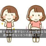 産後痩せる人と痩せない人がいるのはなぜ?産後痩せない6つの原因とは?