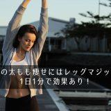 産後の太もも痩せにはレッグマジック!1日1分で効果あり!