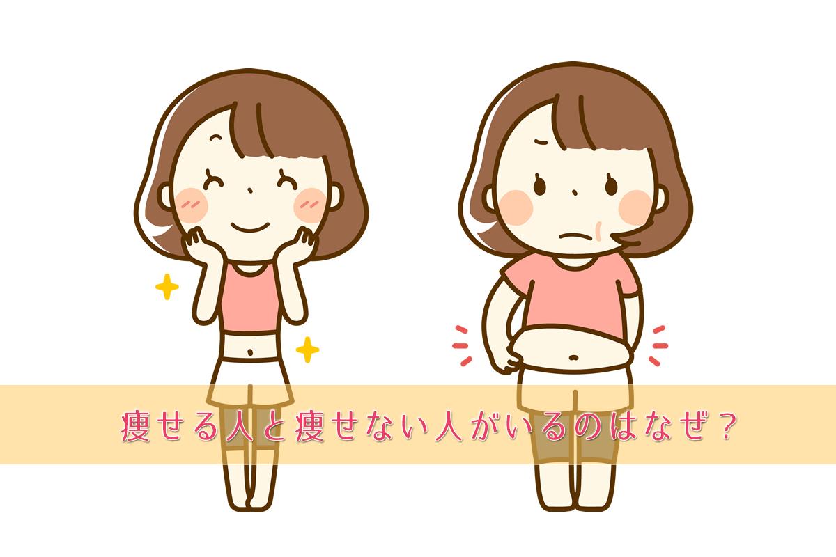 産後痩せる人と痩せない人