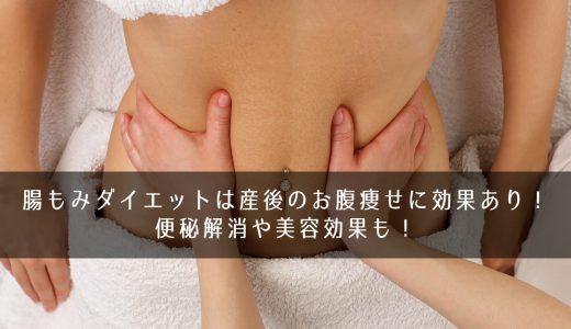腸もみダイエットは産後のお腹痩せに効果あり!便秘解消や美容効果も!