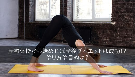 産褥体操から始めれば産後ダイエットは成功!?やり方や目的は?