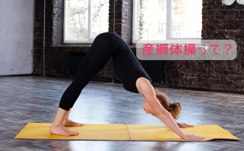 産褥体操から始める産後ダイエット!やり方や目的を徹底解剖!