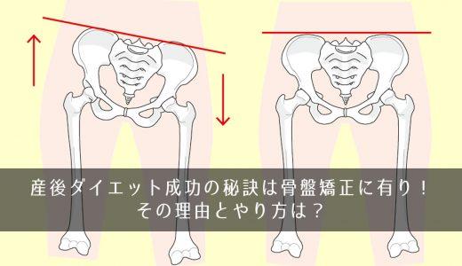 産後ダイエット成功の秘訣は骨盤矯正に有り!その理由とやり方は?