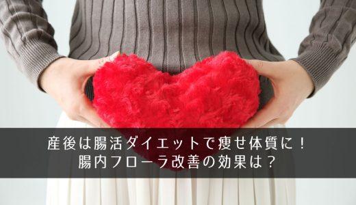 産後は腸活ダイエットで痩せ体質に!腸内フローラ改善の効果は?