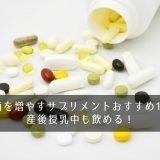 痩せ菌を増やすサプリメントおすすめ10選!産後授乳中も飲める!