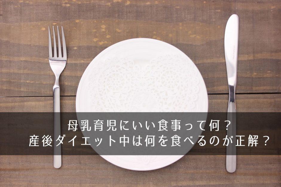 母乳育児にいい食事って何?産後ダイエット中は何を食べるのが正解?