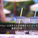 MAX65kg!辻希美さんの産後ダイエット方法は?秘密は豆腐!?