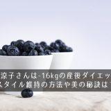 篠原涼子さんは-16kgの産後ダイエット!スタイル維持の方法や美の秘訣は?