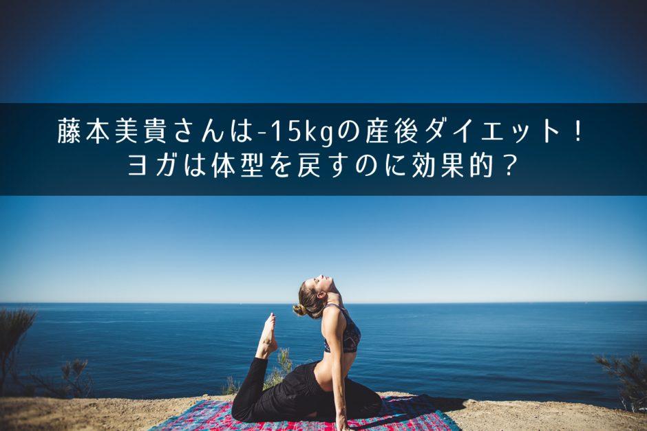 藤本美貴さんは-15kgの産後ダイエット!ヨガは体型を戻すのに効果的?
