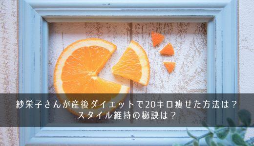 紗栄子さんが産後ダイエットで20キロ痩せた方法とは?スタイル維持の秘訣は?