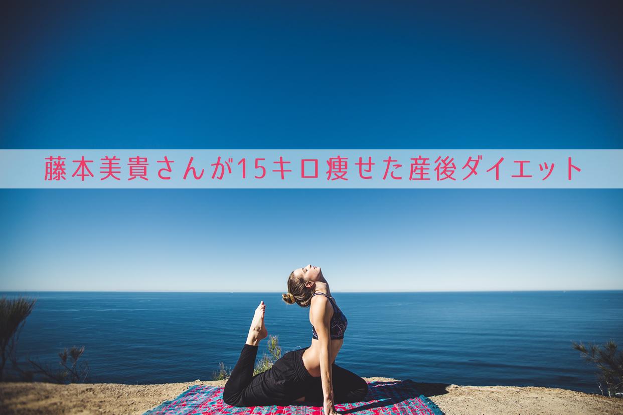 【芸能人の産後ダイエット】藤本美貴さんがヨガで-15キロって本当!?