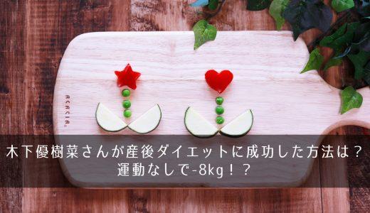 木下優樹菜さんが産後ダイエットに成功した方法は?運動なしで-8kg!?