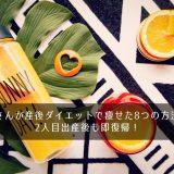 山田優さんが産後ダイエットで痩せた8つの方法とは?2人目出産後も即復帰!
