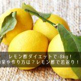 レモン酢ダイエットで-8kg!効果や作り方は?レモン酢で若返り!?