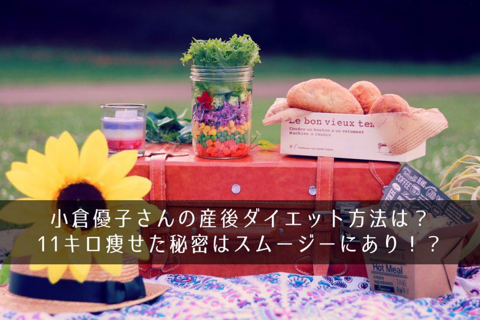 小倉優子さんの産後ダイエット方法は?11キロ痩せた秘密はスムージーにあり!?
