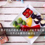 吉瀬美智子さんの産後ダイエットは食事に秘密が!?スタイル維持の秘訣は?