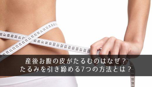 産後お腹の皮がたるむのはなぜ?たるみを引き締める7つの方法とは?