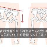 産後の骨盤ベルトの効果や必要性は?人気のおすすめ骨盤ベルト8選!
