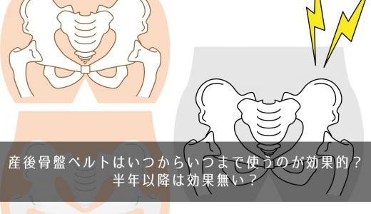 産後骨盤ベルトはいつからいつまで使うのが効果的?半年以降は効果が無い?