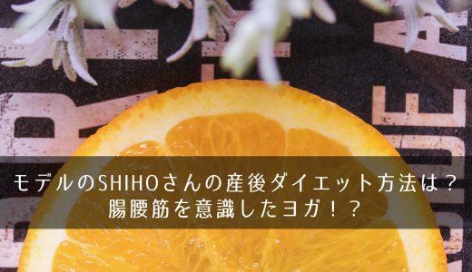 モデルのSHIHOさんの産後ダイエット方法は?腸腰筋を意識したヨガ!?