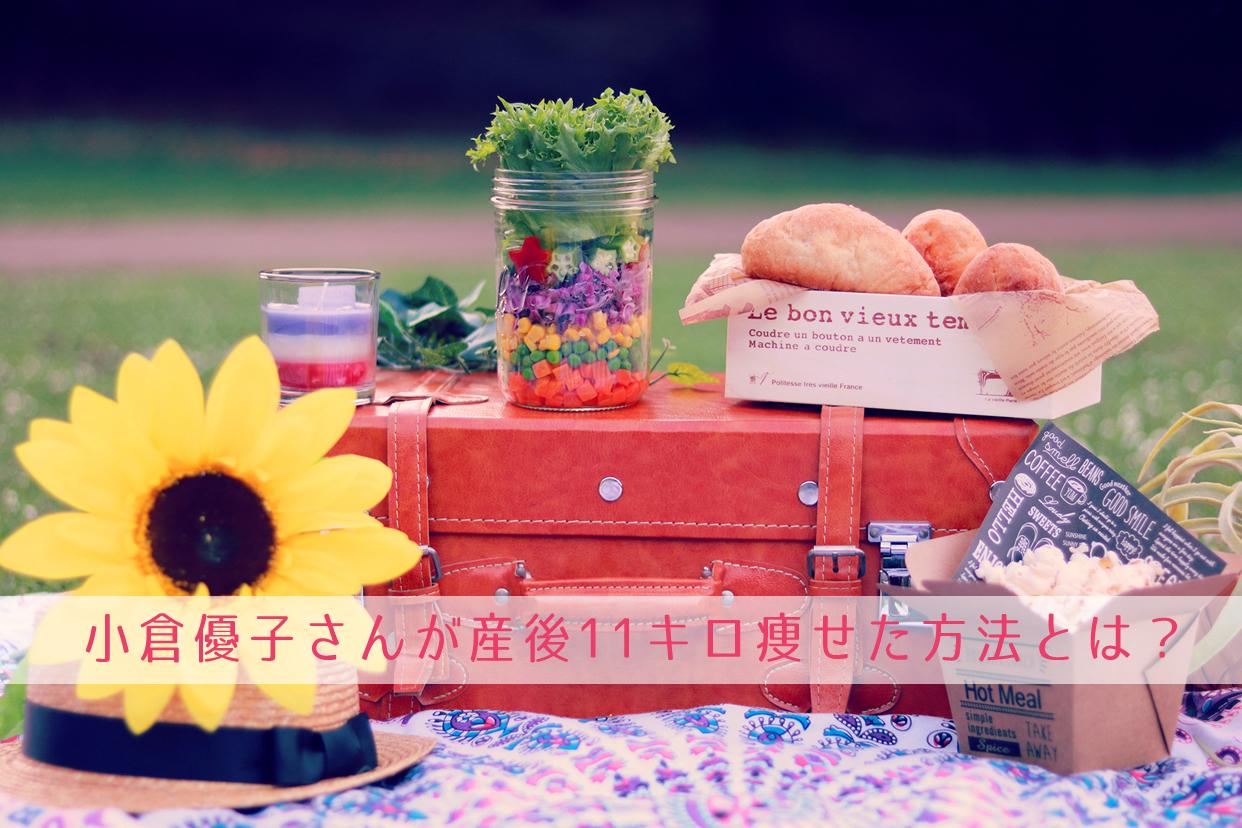 芸能人の産後ダイエット!小倉優子さんが産後11キロ痩せた方法とは?