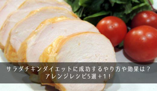 サラダチキンダイエットに成功するやり方や効果は?アレンジレシピ5選+1!