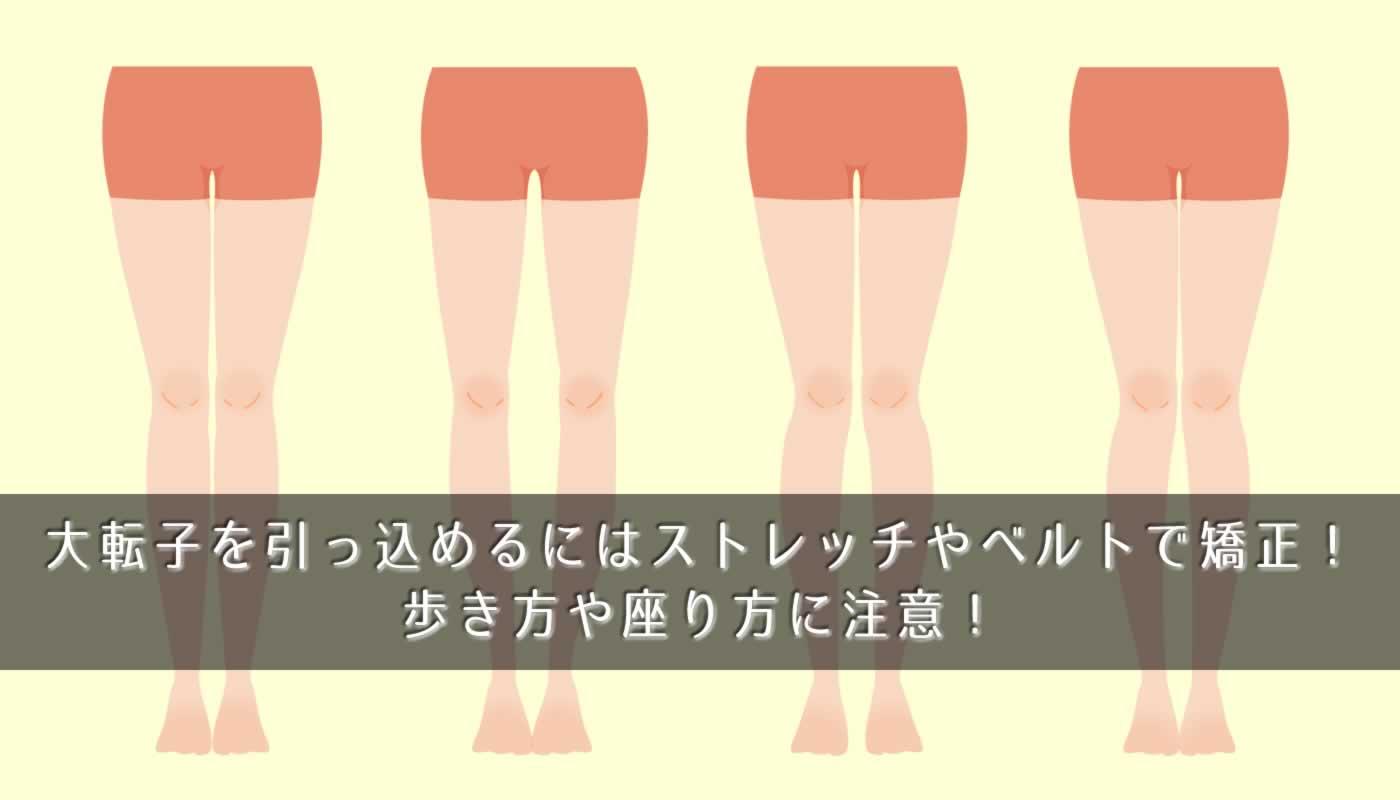 大転子を引っ込めるにはストレッチやベルトで矯正!歩き方や座り方に注意!