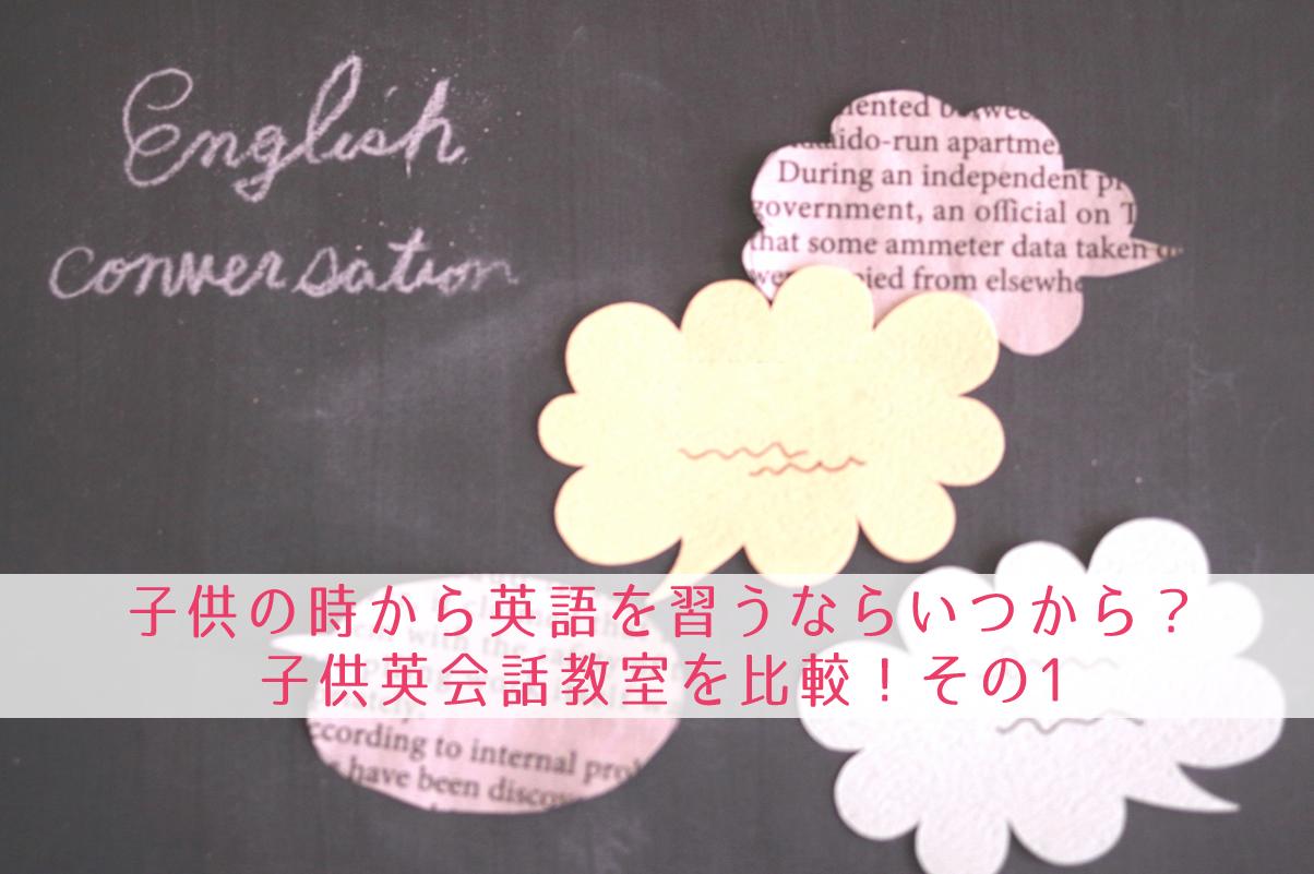 子供の時から英語を習うならいつから?子供英会話教室を比較!その1
