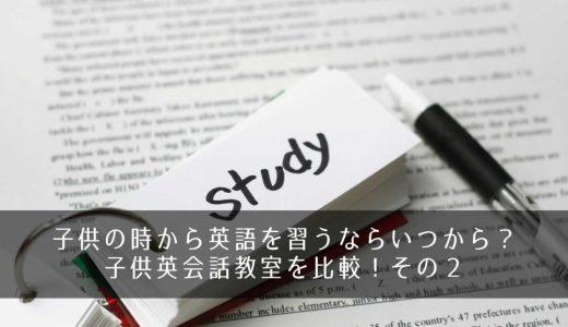 子供の時に英語を習うならいつから?子供英会話教室を比較!その2