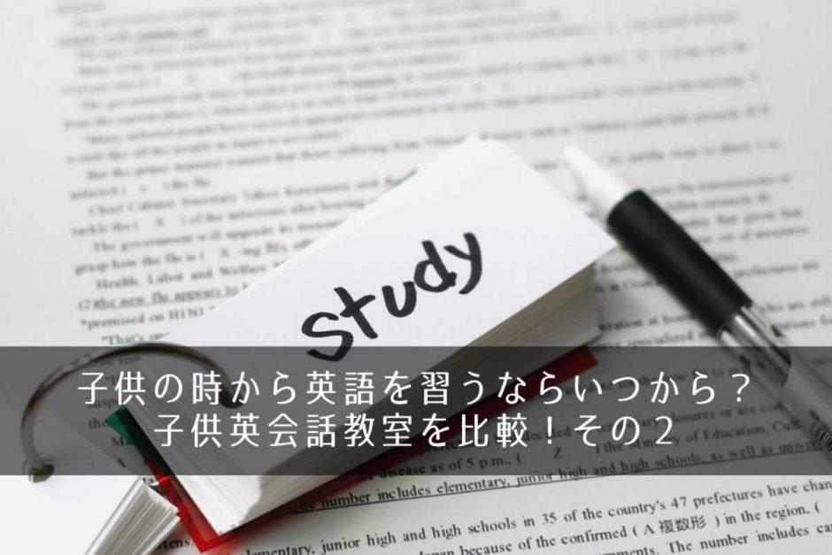 子供の時から英語を習うならいつから?子供英会話教室を比較!その2