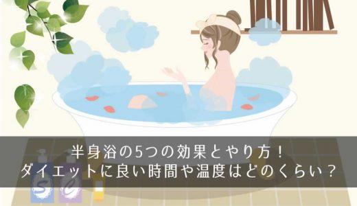 半身浴の効果的なやり方は?ダイエットに良い時間や温度はどのくらい?