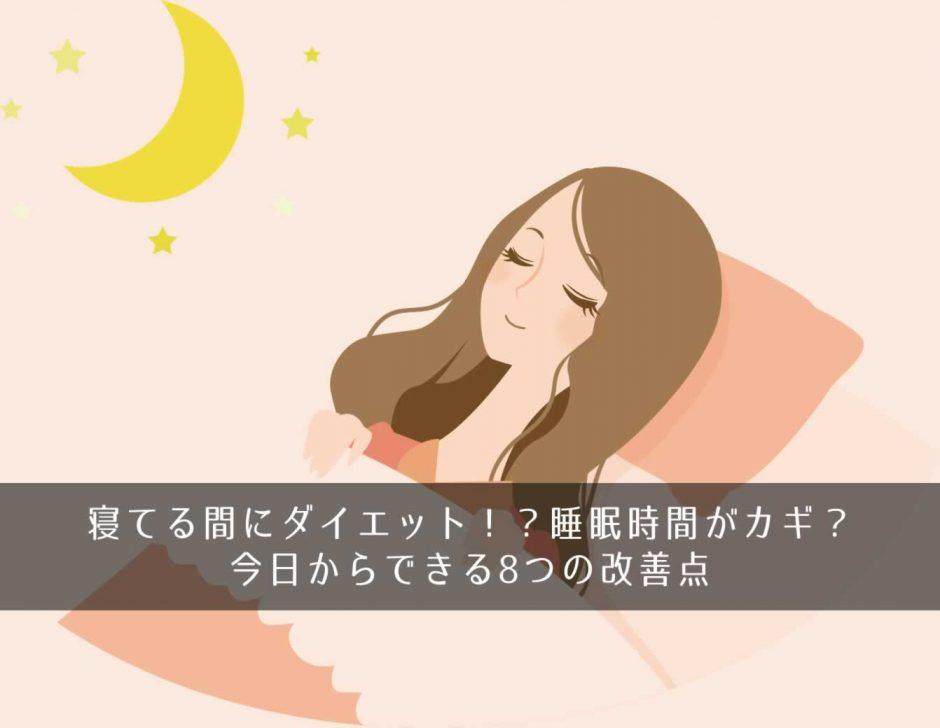 寝てる間にダイエット!?睡眠時間がカギ?今日からできる8つの改善点