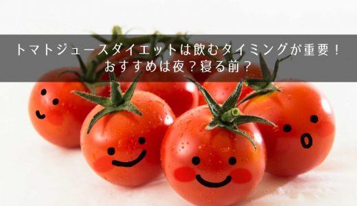 トマトジュースダイエットは飲むタイミングが重要!おすすめは夜?寝る前?