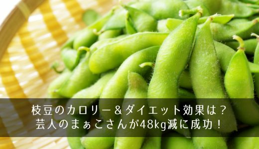 枝豆のカロリー&ダイエット効果は?芸人のまぁこさんが48kg減に成功!