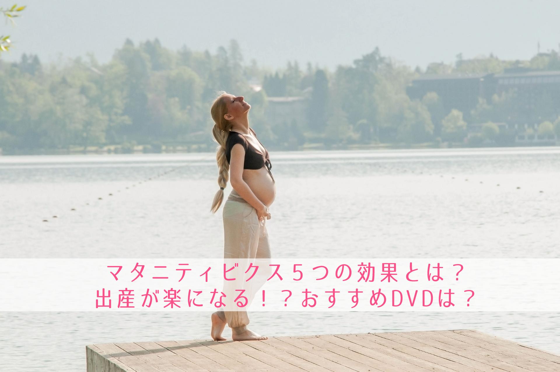 マタニティビクス5つの効果とは?出産が楽になる!?おすすめDVDは?