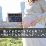 臨月に安産体操をする目的は?妊娠後期から始める骨盤にも効く7つの体操