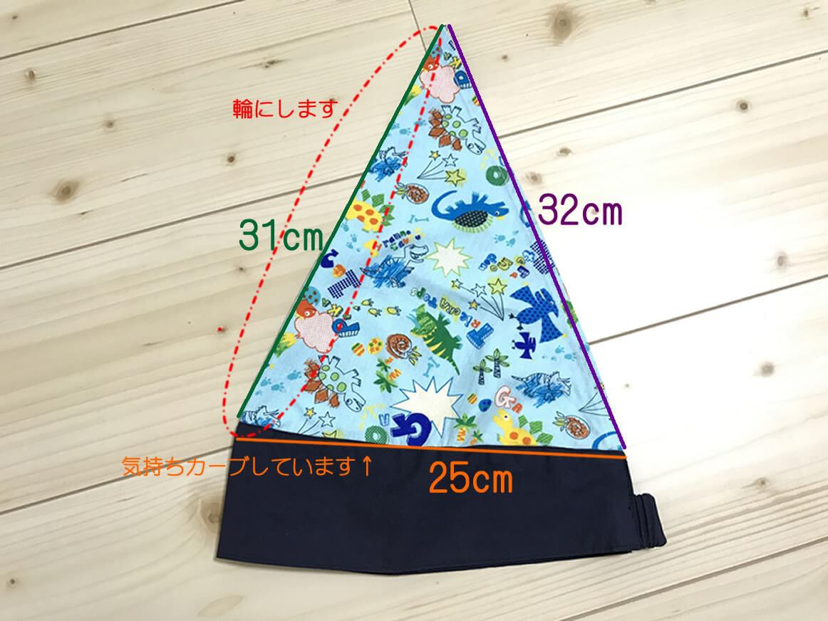 手作り三角巾1