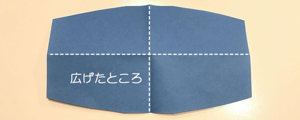 子供用三角巾の作り方3