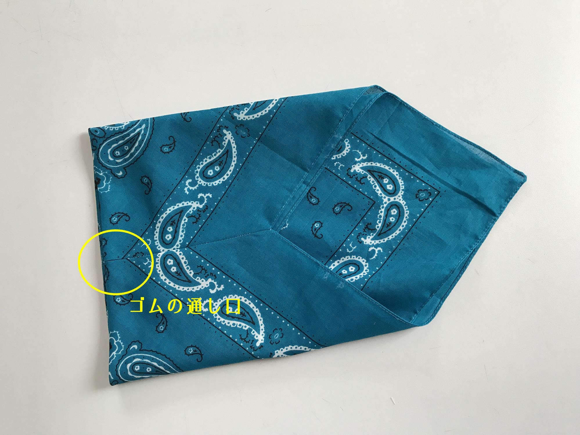 バンダナ三角巾の作り方5
