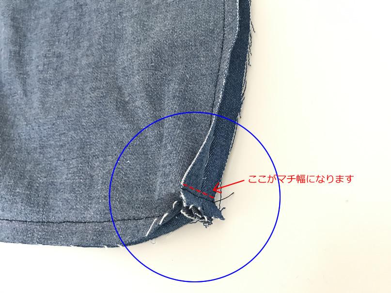 上履き袋の作り方5-2