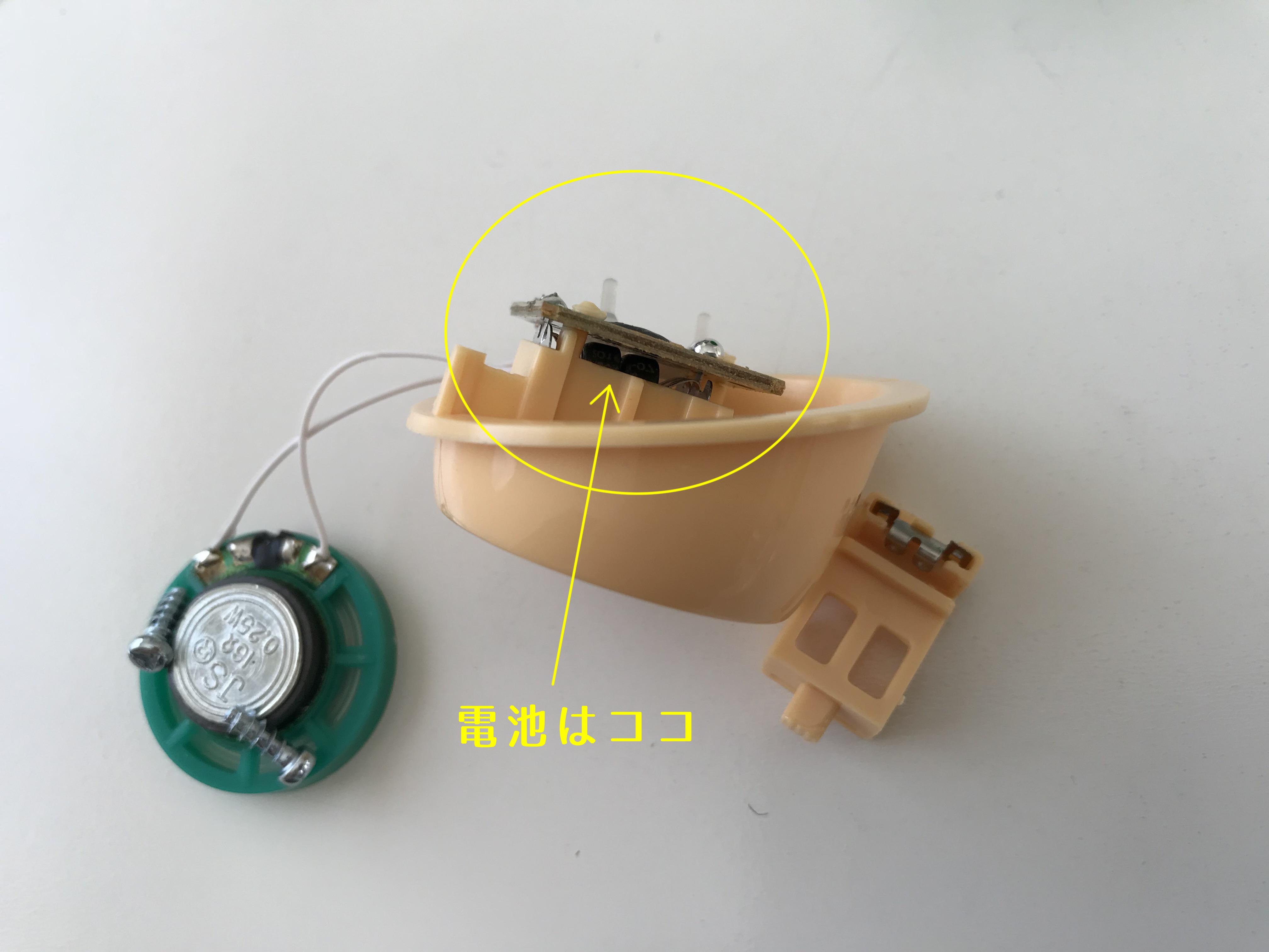 ハッピーセットのおもちゃの電池交換