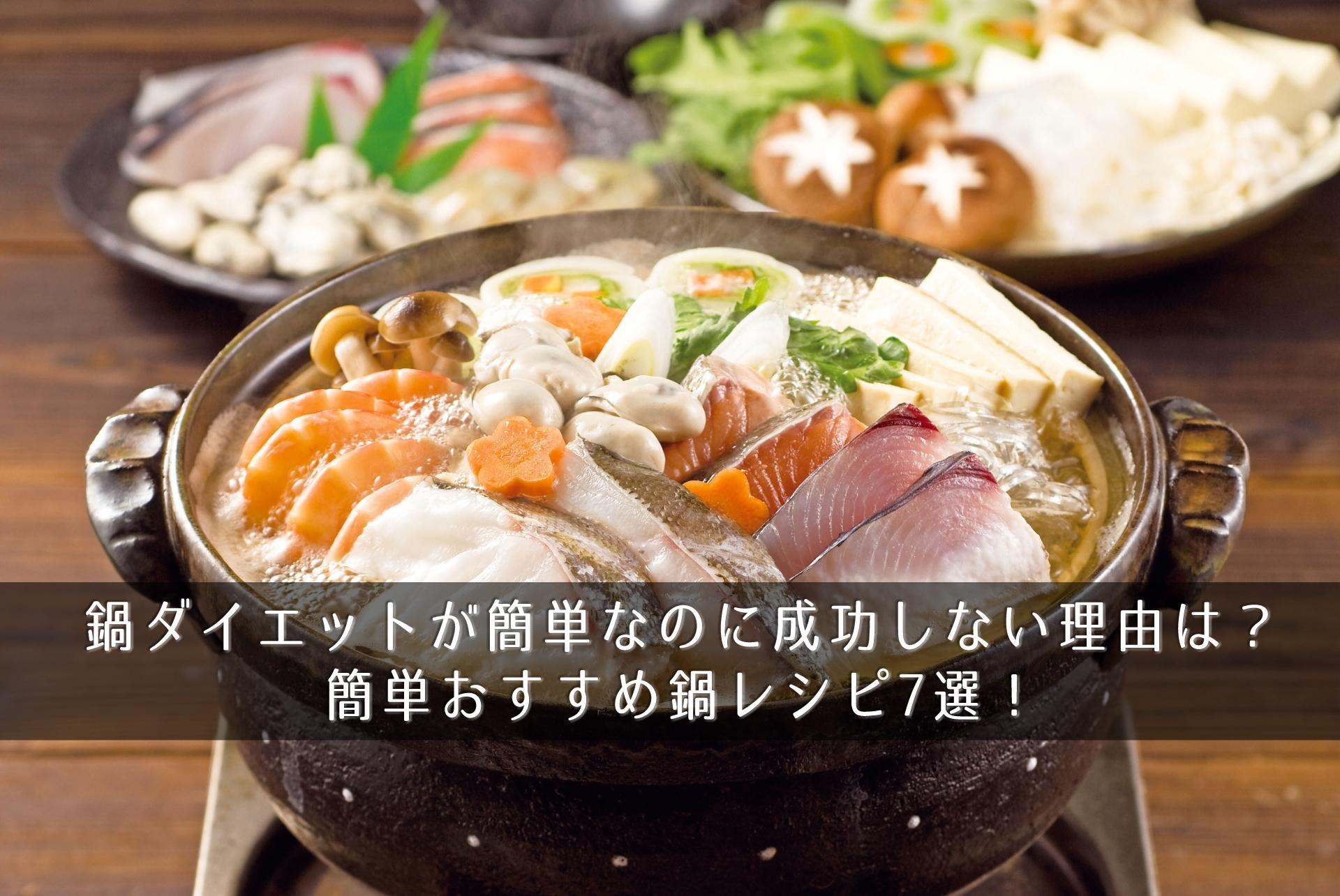 鍋ダイエットが簡単なのに成功しない理由は?簡単おすすめ鍋レシピ7選!