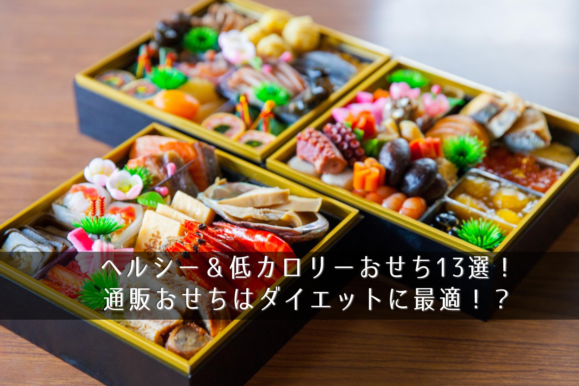 ヘルシー&低カロリーおせち13選!通販おせちはダイエットに最適!?