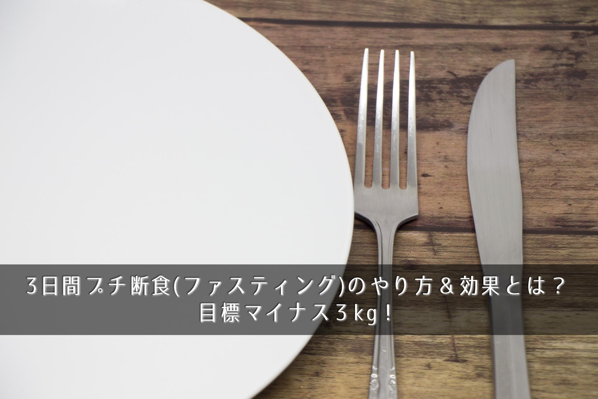 3日間プチ断食(ファスティング)のやり方&効果とは?目標マイナス3kg!