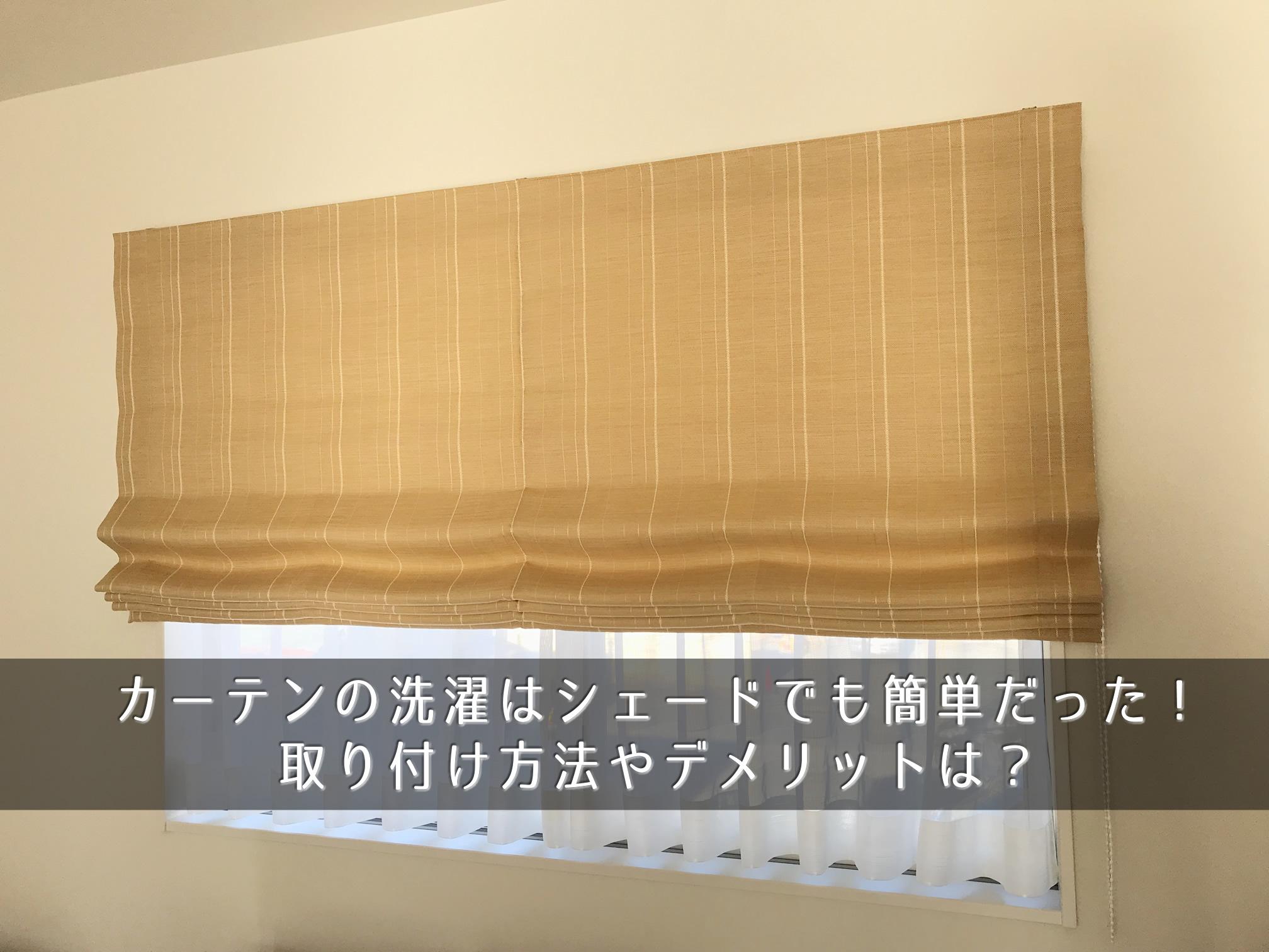 カーテンの洗濯はシェードでも簡単だった!取り付け方法やデメリットは?