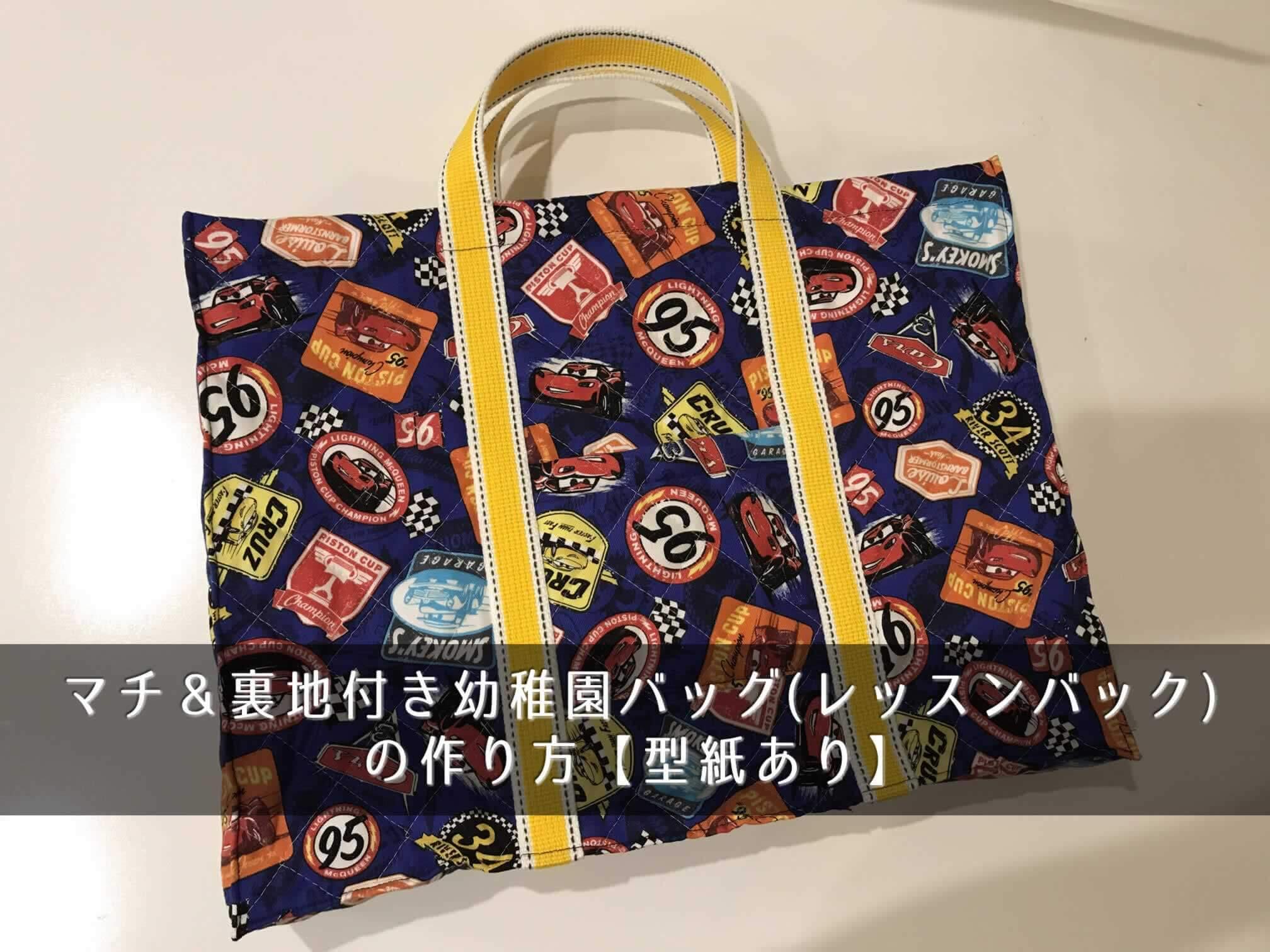 マチ&裏地付き幼稚園バッグ(レッスンバック)の作り方【型紙あり】