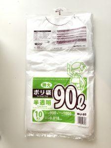 90Lゴミ袋