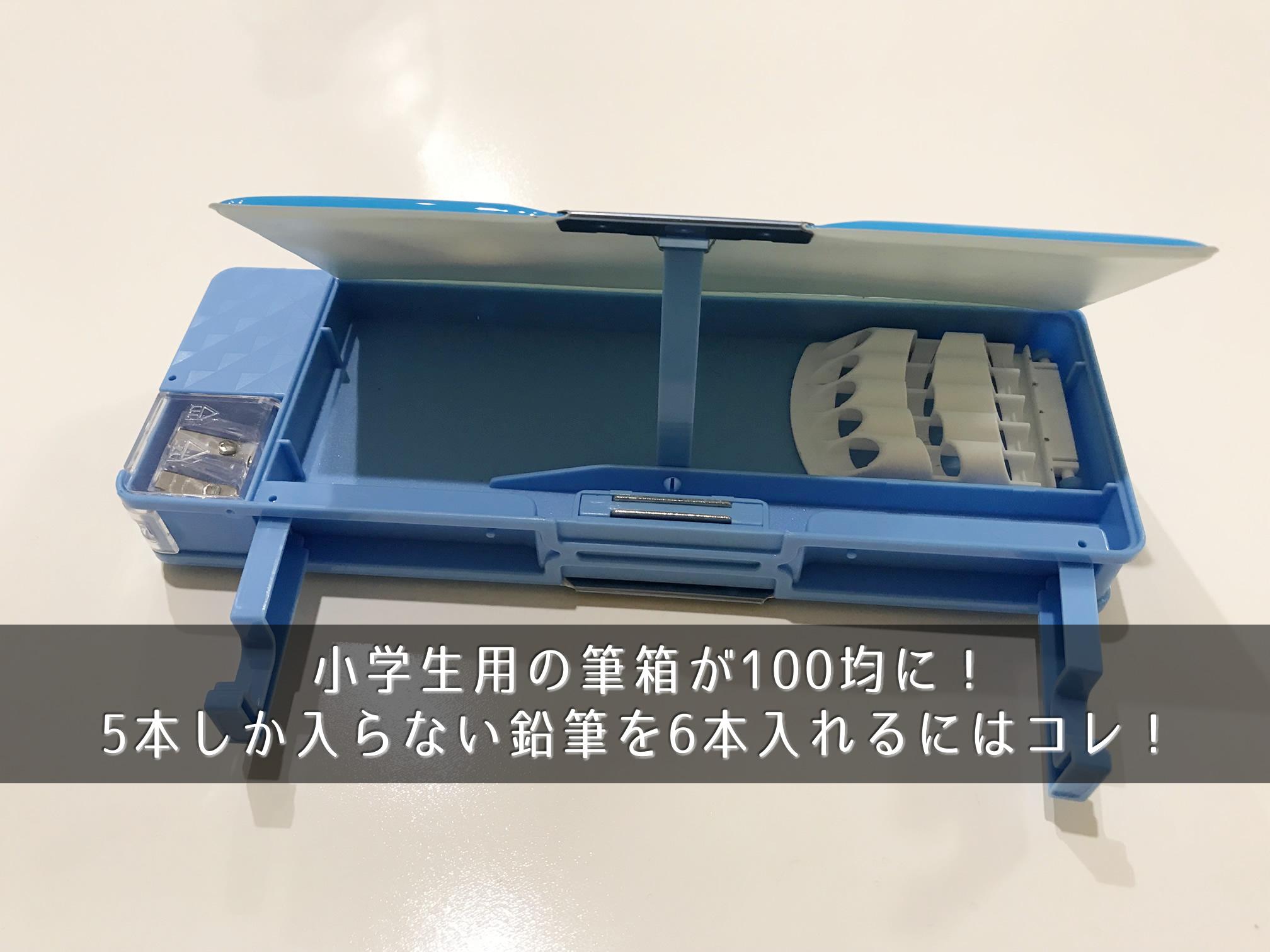 小学生用の筆箱が100均に!5本しか入らない鉛筆を6本入れるにはコレ!