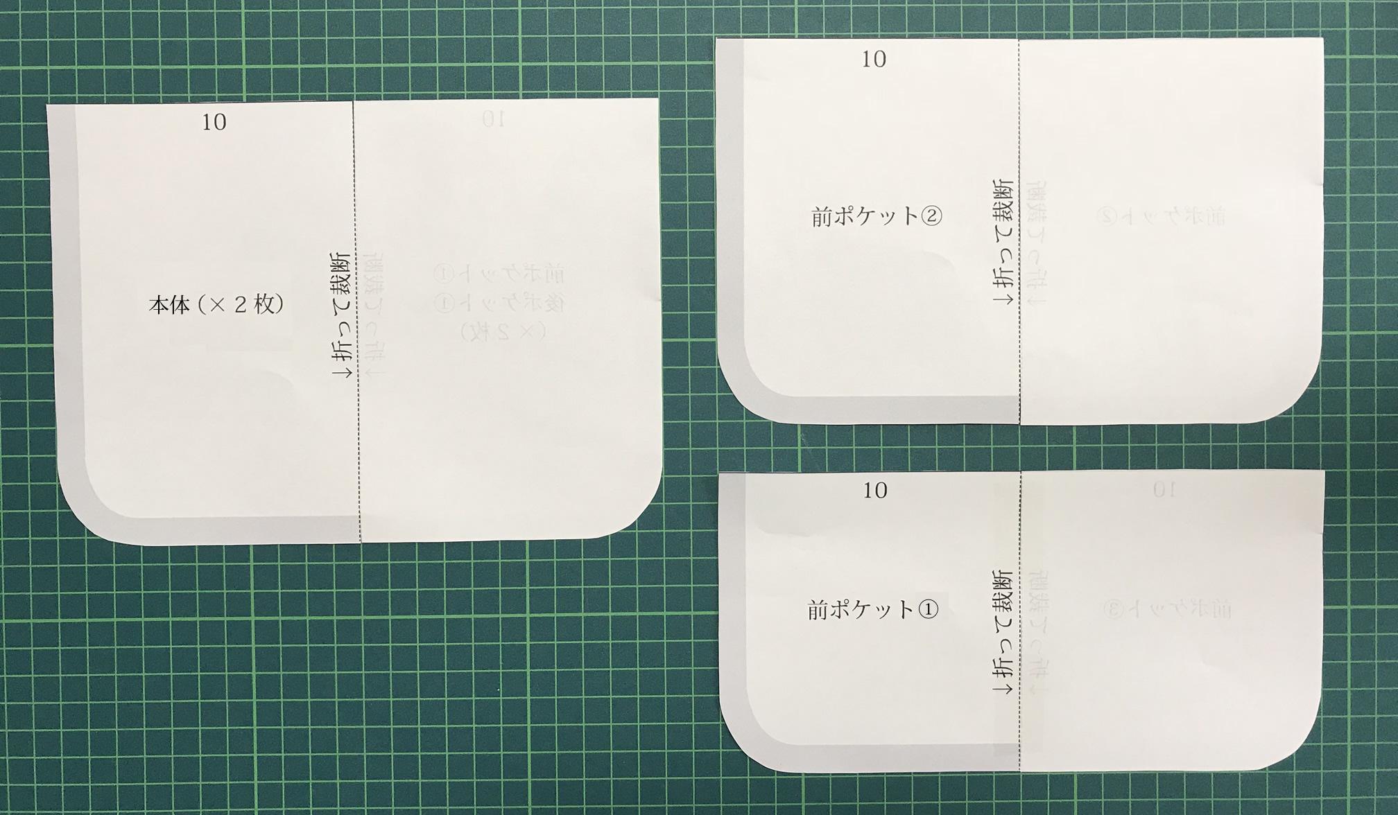 バッグインバッグ型紙1